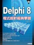 Delphi 8 程式設計經典學習-cover