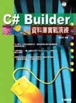 C# Builder 資料庫實戰演練-cover