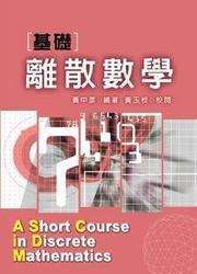 基礎離散數學-cover