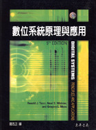 數位系統原理與應用, 9/e (Digital Systems: Principles and Applications, 9/e)-cover