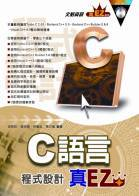 C 語言程式設計真 EZ-cover