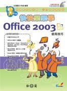 快快樂樂學 Office 2003 使用技巧-cover