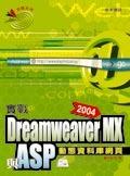 實戰 Dreamweaver MX 2004 與 ASP 動態資料庫網頁-cover