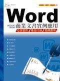 Word 商業文書實例應用-行政管理、產品行銷、商務應用 (2000、XP、2003 適用)-cover