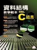 資料結構教學範本-使用 C 語言-cover