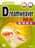 圖解 Dreamweaver MX 2004 範例教本-cover