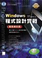 Windows 程式設計實戰-基礎練功篇-cover