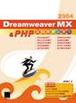 Dreamweaver MX 2004 & PHP 資料庫網站實作-cover
