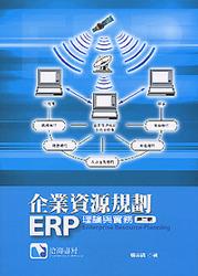企業資源規劃(ERP) : 理論與實務, 2/e-cover