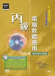 丙級電腦軟體應用-學科得分常識-cover
