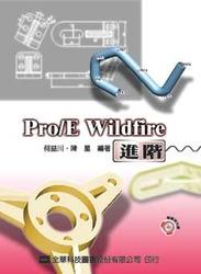 Pro/E Wildfire 進階-cover
