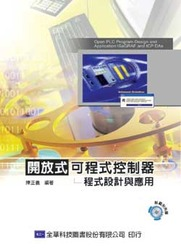 開放式可程式控制器程式設計與應用-cover