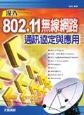 深入 802.11 無線網路通訊協定與應用-cover
