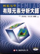 輕鬆易學有限元素分析大師 FEMLAB-cover