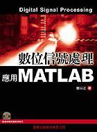 數位信號處理─應用 Matlab-cover