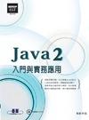 Java 2 入門與實務應用-cover