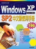 Windows XP SP2 中文版使用手冊 (Home Edition)-cover