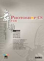 舞動 Photoshop CS 中文版-cover