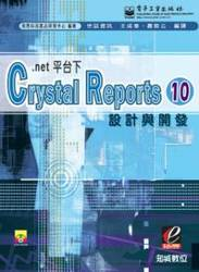 Crystal Reports 10 設計與開發-cover