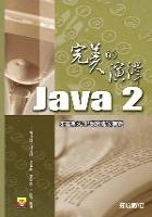Java 2 完美的演繹-cover