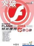 Flash MX 2004 特效應用你好神-cover