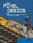 設計師談 Pixel Design-cover