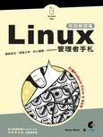 Linux 管理者手札:排困解惑篇 (How Linux Works: What Every SuperUser Should Know)-cover