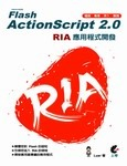 Flash ActionScript 2.0 RIA 應用程式開發-cover