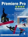 Adobe Premiere Pro 匯聲繪影-cover