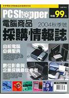 PC Shopper 電腦商品採購情報誌 2004 秋季號-cover