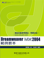 Dreamweaver MX 2004 範例教本