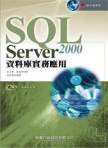 SQL Server 2000 資料庫實務應用-cover