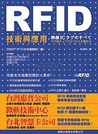 RFID 技術與應用-cover