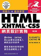 HTML、XHTML、CSS 網頁設計實務 (HTML for the World Wide Web with XHTML and CSS: Visual Quickstart Guide, 5/e)-cover