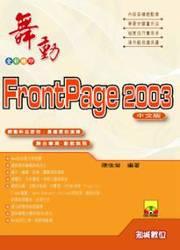 舞動 FrontPage 2003-cover
