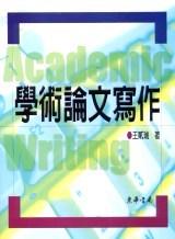 學術論文寫作-cover