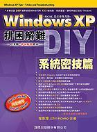 Windows XP 排困解難-系統密技篇-cover