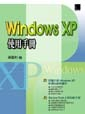 Windows XP 使用手冊 ( SP2 最新版 )-cover