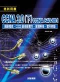 CCNA 3.0(下) CCNA 640-801 網路概念、Cisco 路由器實作、習題解答、實用附錄-cover