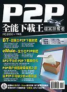 P2P 全能下載王-cover
