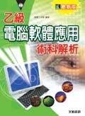 乙級電腦軟體應用術科解析-cover