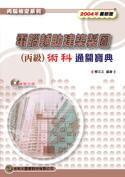 電腦輔助建築製圖 (丙級) 術科通關寶典-cover