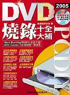PC DIY 2005 DVD 燒錄十全大補-cover
