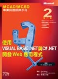 MCAD/MCSD 專業認證訓練手冊─Visual Basic .NET 與 C# .NET 開發 Web 應用程式(MCAD/MCSD Self-Paced Training Kit: Developing Web Applications with Microsoft Visual Basic .NET and Microsoft Visual C# .NET,-cover