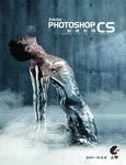 Photoshop CS 創意密碼-cover