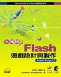 大師談 Flash 遊戲設計與製作 (Macromedia Flash MX 2004 Game Design Demystified)-cover