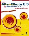 After Effects 6.5 & Premiere Pro 1.5 最重要的 10 堂課-cover