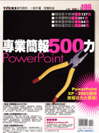 PowerPoint 專業簡報 500 力-cover