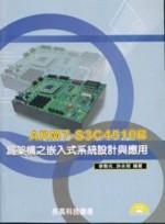 ARM-S3C4510B 為架構之嵌入式系統設計與應用-cover