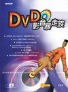 DVD 影音暴走族